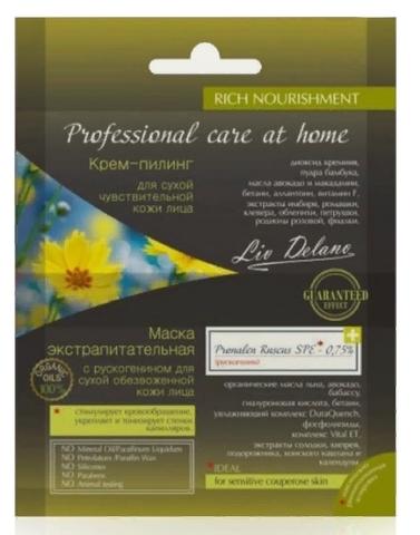 Liv-delano Professional care at home Маска экстрапитательная+Крем-пилинг для  лица(7г+5г)