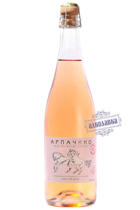 Вино игристое Арпачина  розовое экстра брют 2015г