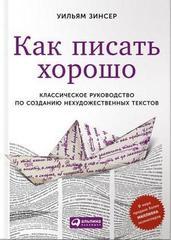 Как писать хорошо: Классическое руководство по созданию нехудожественных текстов