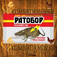Яд для грызунов Ратобор тесто-брикеты