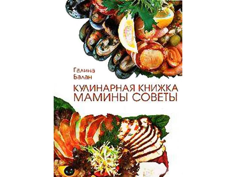 Литература Кулинарная книжка: мамины советы (автор - Балан Г.М.) 755_G_1522182419891.jpg