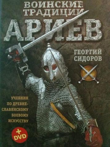 """Сидоров Г.А. """"Воинские традиции ариев"""" + DVD"""