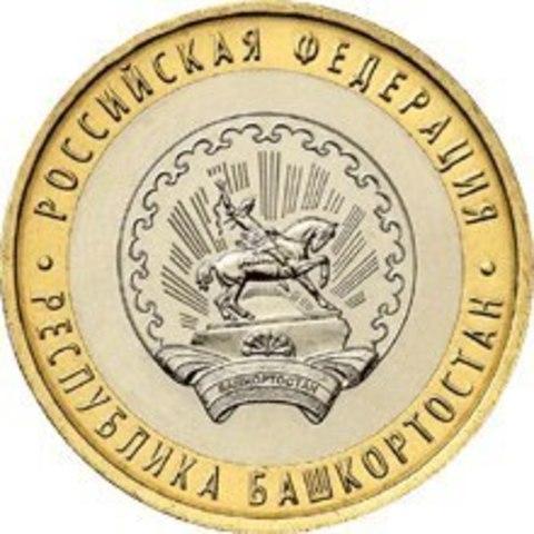 10 рублей Республика Башкортостан 2007 г