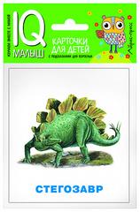 Умный малыш. Динозавры. Набор карточек для детей