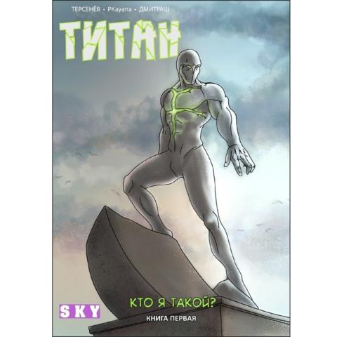 Титан. Книга первая. Кто я такой?