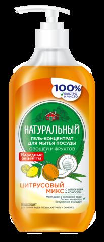 Фитокосметик Народные рецепты Натуральный гель-концентрат для мытья посуды «Цитрусовый микс» 490мл