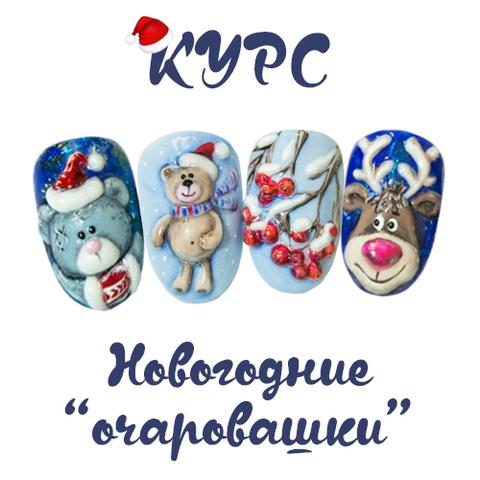"""Курс новогодние """"очаровашки"""" 1 день"""