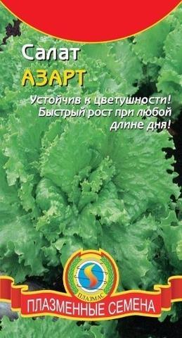 Семена Салат Азарт