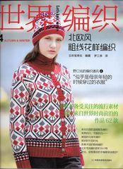 Журнал Let's knit series 4