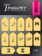 Трафареты для дизайна ногтей T 29