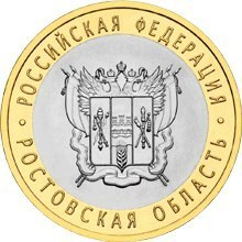 10 рублей Ростовская область 2007 г.