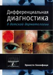 Дифференциальная диагностика в детской дерматологии