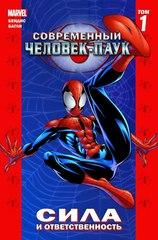 Комикс «Современный Человек-Паук. Том 1. Сила и ответственность»