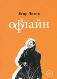 Оффлайн / Егор Летов