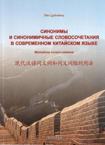 Синонимы и синонимичные словосочетания в современном китайском языке: Методика использования