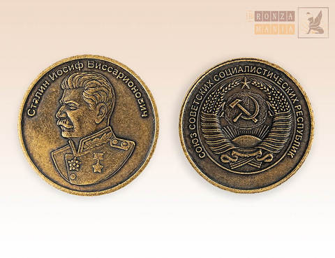 монетка Сталин И.В.