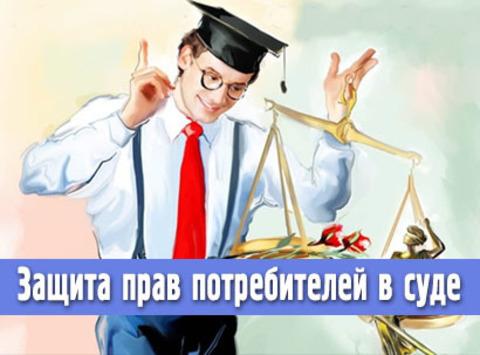 защита потребителей суде