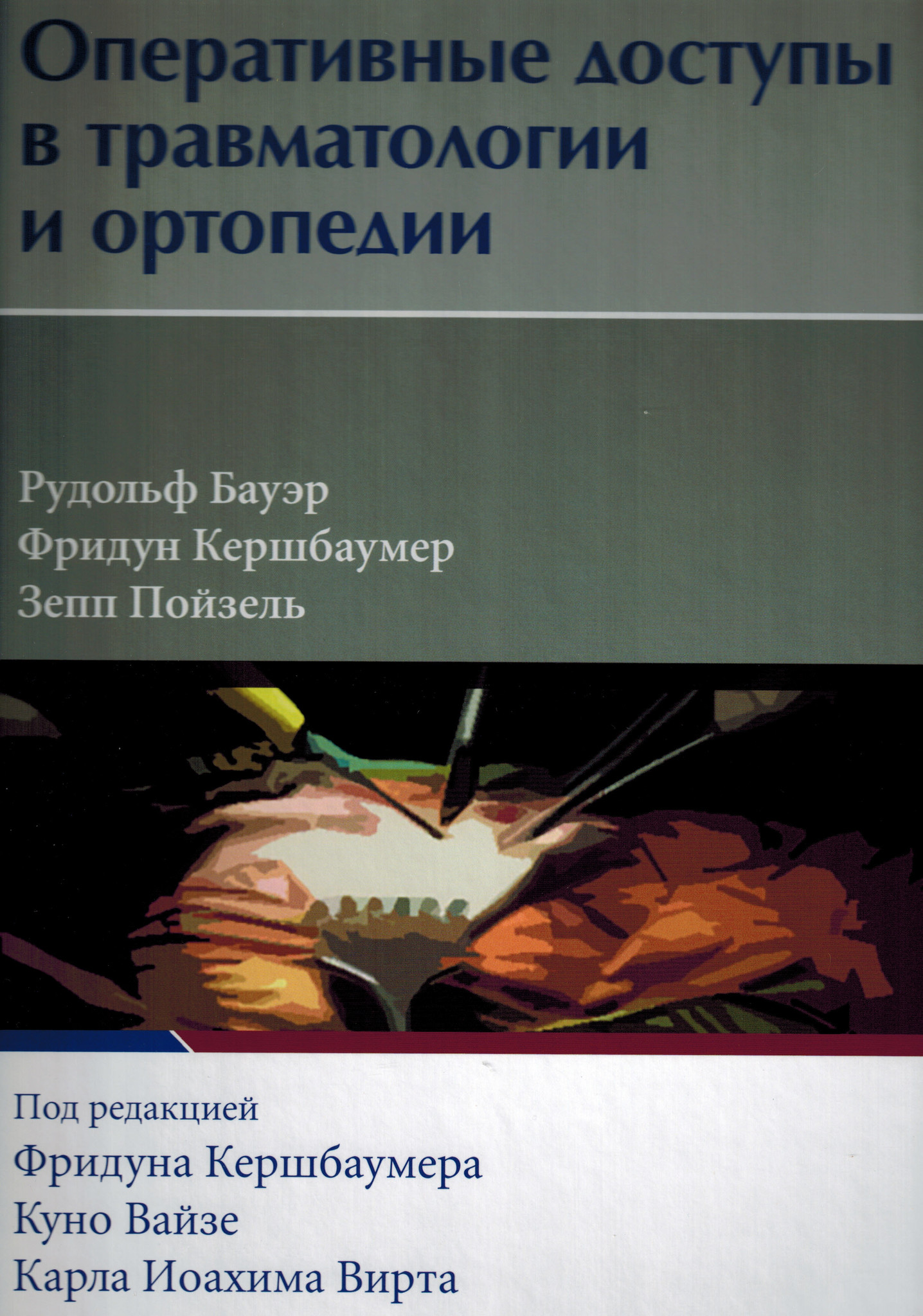 Артроскопия Оперативные доступы в травматологии и ортопедии odvt.jpg