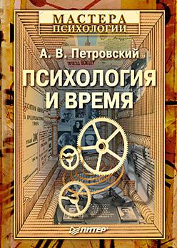 Психология и время