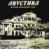 Аквариум / Акустика (CD)