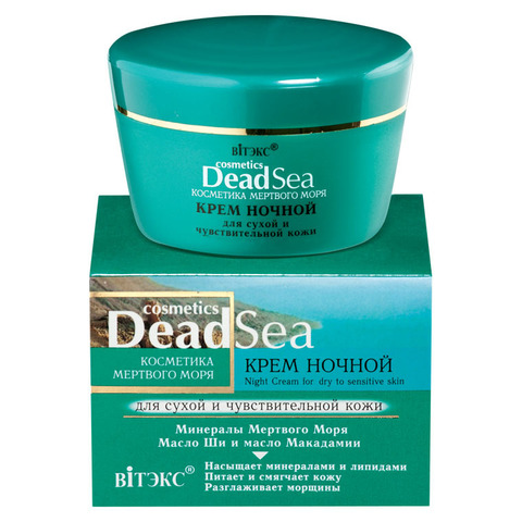 Витэкс Косметика Мертвого Моря Крем ночной для сухой и чувствительной кожи 45 мл
