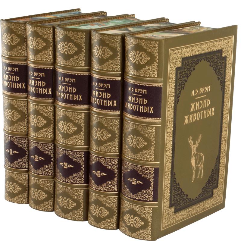Брем А. Жизнь животных в 5 томах