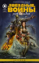 Комикс «Звёздные войны. Заря джедаев. Книга 1. Шторм Силы»