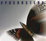 ДДТ / Просвистела (CD)