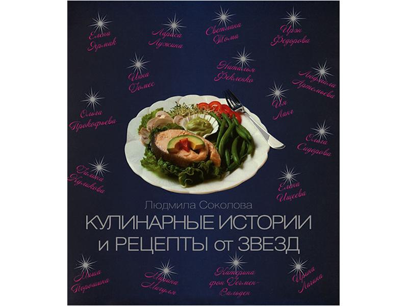 Литература Кулинарные истории и рецепты от звезд (автор - Соколова Л.) 754_G_1522182648051.jpg