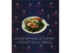 Кулинарные истории и рецепты от звезд (автор - Соколова Л.)