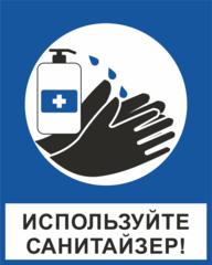 K34 Место для обработки рук антисептиком - табличка, знак