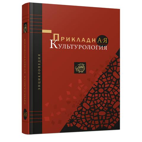 Прикладная культурология. Энциклопедия