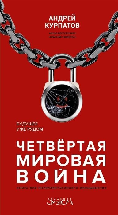 Kitab Четвертая мировая война   Курпатов А.