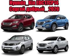 Hyunda_Kia EDC17CP14 Сергей добрый_ 2020