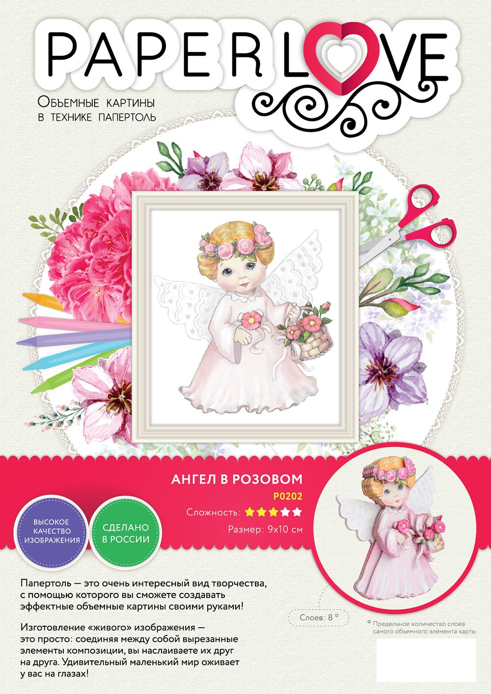 Папертоль Ангел в розовом — фотография обложки.