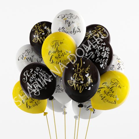 Влюблённым Воздушные шары Слова о любви Шары_Слова_любви.jpg
