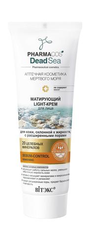 Витэкс Pharmacos Dead Sea Аптечная косметика Мертвого моря Матирующий Light-крем для лица для кожи, склонной к жирности, с расширенными порами 75 мл