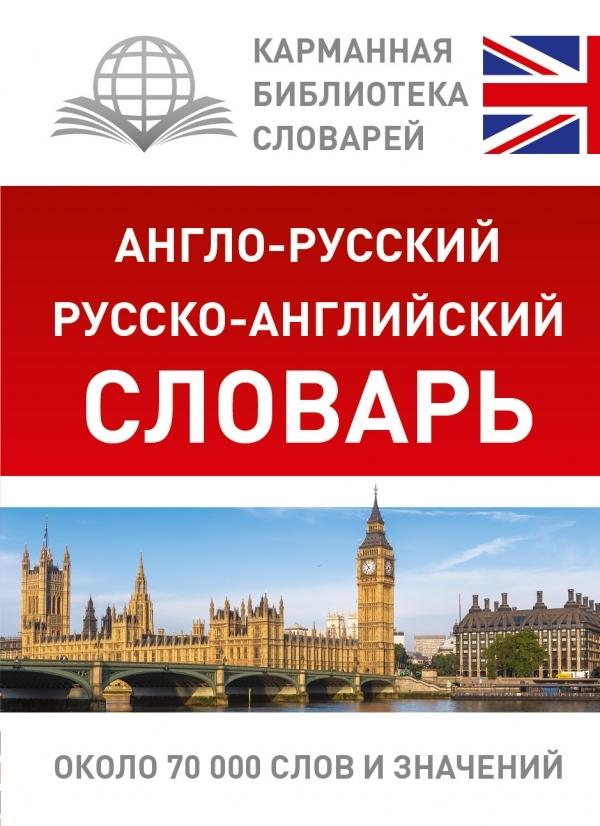 Kitab Англо-русский. Русско-английский словарь | АСТ