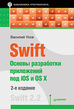 Swift. Основы разработки приложений под iOS и OS X. 2-е изд. энтони грей swift карманный справочник программирование в среде ios и оs x