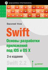 Swift. Основы разработки приложений под iOS и OS X. 2-е изд.