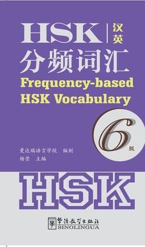 Frequency-based HSK Vocabulary 6