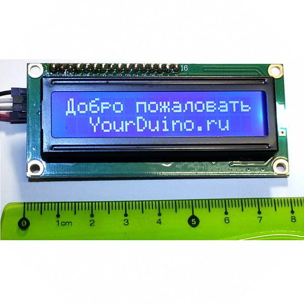 Дисплей LCD1602 (синяя подсветка)