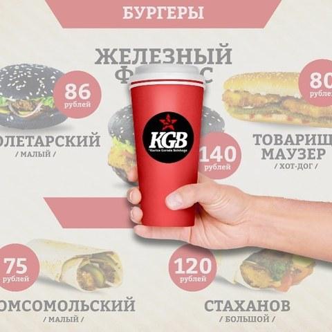 Макет стикеров KGB для печати с контурной резкой