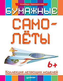 Бумажные самолёты. Коллекция летающих моделей. 6+