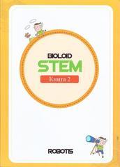 ROBOTIS STEM. Книга 2. Руководство пользователя