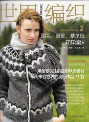 Журнал Let's knit series 2