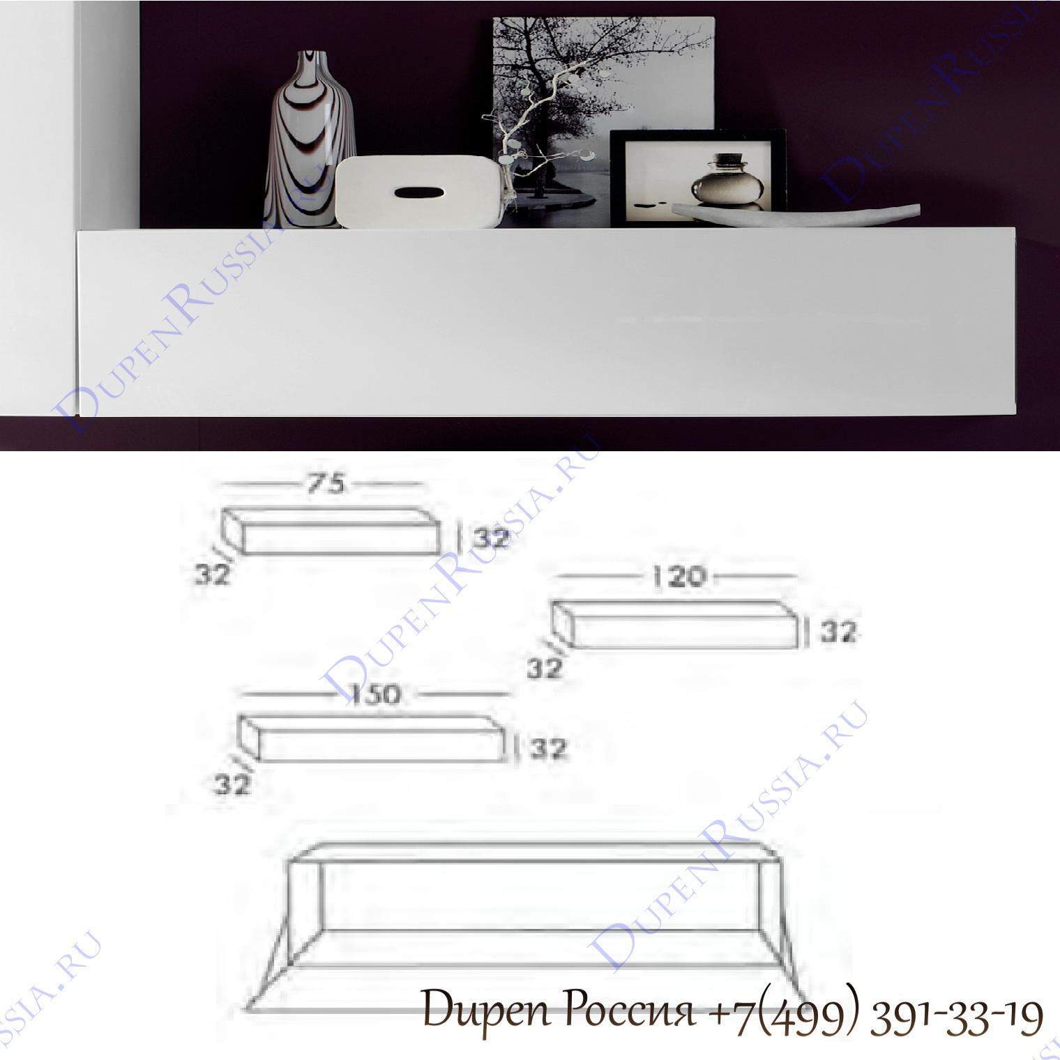 Горизонтальный настенный модуль DUPEN MH откр. Вниз