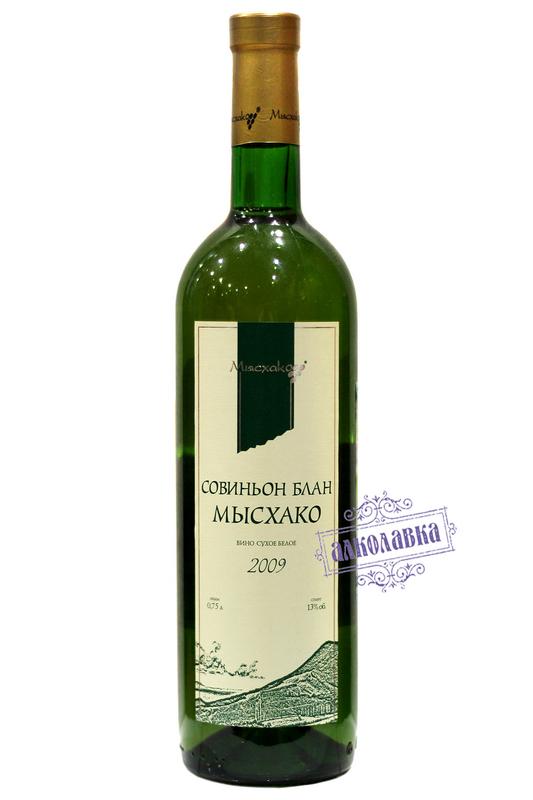 Вино Мысхако Совиньон Блан 2009г