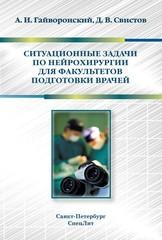 Ситуационные задачи по нейрохирургии для факультетов подготовки врачей