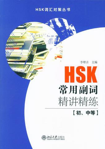 HSK常用副词精讲精练(初、中等)